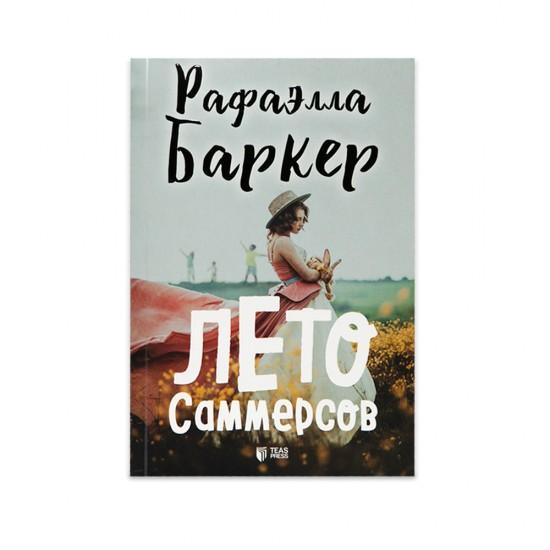 K.Leto Sammersov (R.Barker)