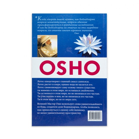 K.Belıy Lotos (Osho)