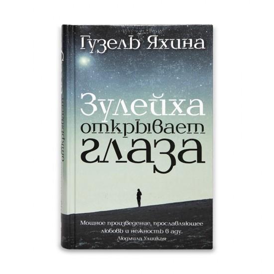 K.Zuleyxa otkrivaet qlaza (Q.Yaxina)