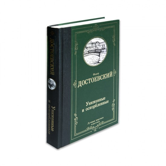 K.Unijennie i oskorblennıe (Dostevski)