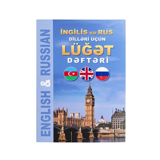 Lüğət dəftəri ingilis və rus dili üçün 120 vərəq (İs-t)