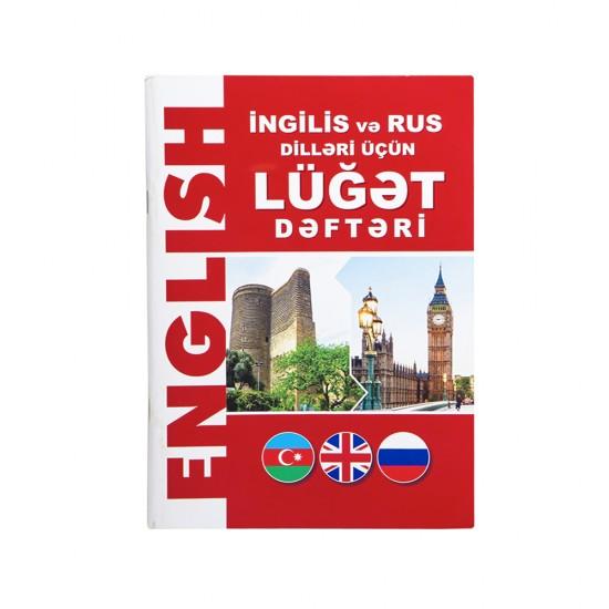 Lüğət dəftəri ingilis və rus dilləri üçün 48 vərəq (İs-t)