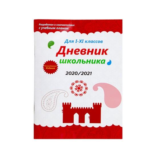 Gündəlik 1-11 sinif rus 2020/2021 (Oyal)