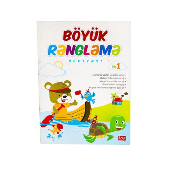 Böyük Rəngləmə №1  A4