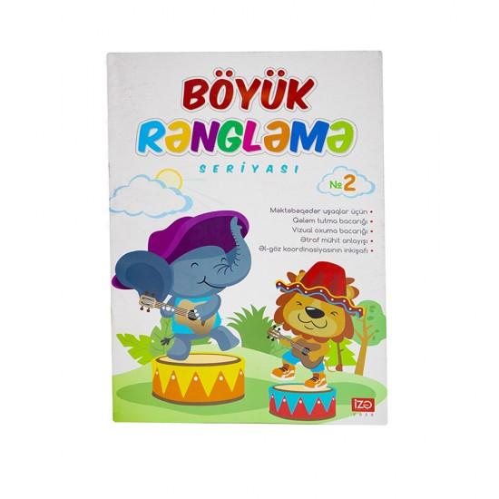 Böyük Rəngləmə №2 A4