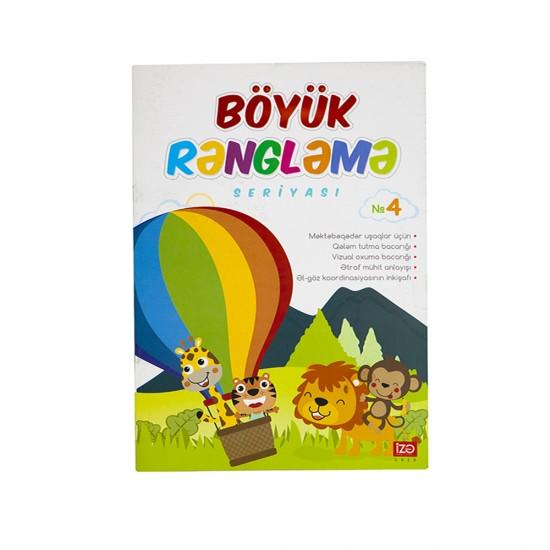 Böyük Rəngləmə №4 A4