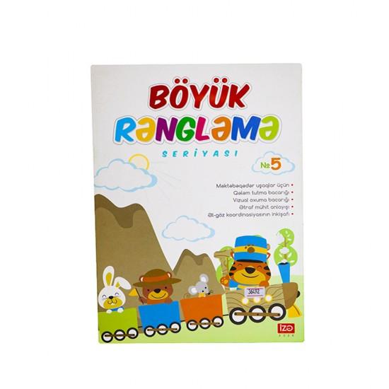 Böyük Rəngləmə №5 A4