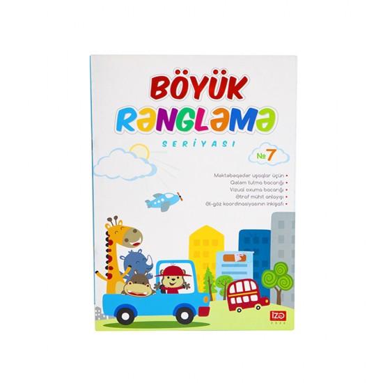 Böyük Rəngləmə №7 A4