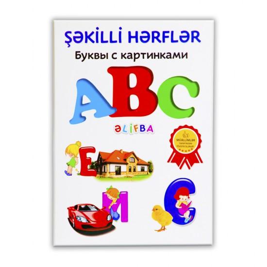 Şəkilli Kart Hərflər(Bukvı s kartinkami)