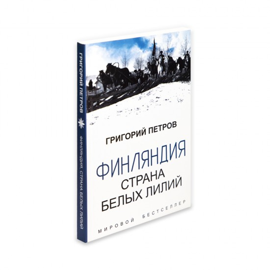 K.Finlyandiya strana belıx liliy (Qriqoriy Petrov)