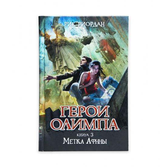 K.Qeroi Olimpa Metka Afinı kniqa 3 (Riordan)