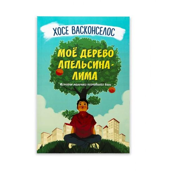 K.Moyo derevo apelsina-lima (Xose Vaskonselos)