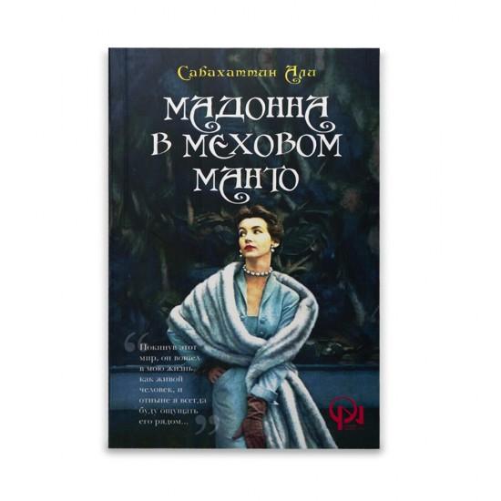 K.Madonna v mexovom manto (Sabaxattin Ali)