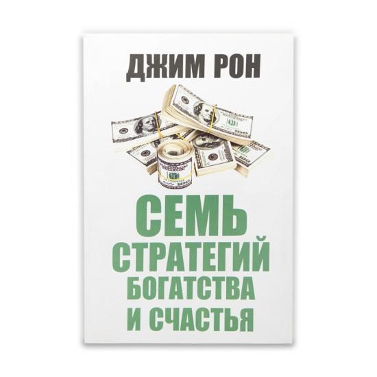 K.Sem strateqiy boqatstva i sçastya (Djim Ron)