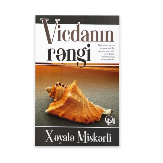 K.Vicdanın rəngi (Xəyalə Miskərli)