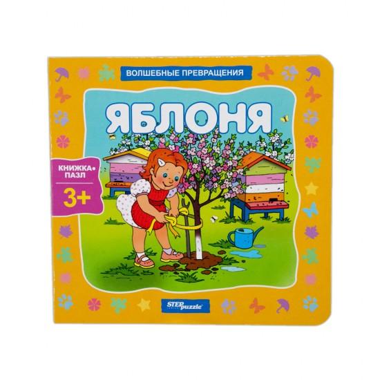 Knijka-İqruşka Puzzle 93298 Yablonya (Volşebnıe prevraşeniya)